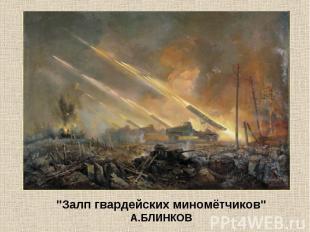 """""""Залп гвардейских миномётчиков""""А.БЛИНКОВ"""
