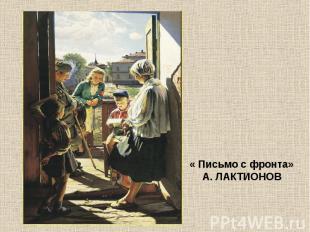 « Письмо с фронта»А. ЛАКТИОНОВ