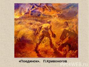 «Поединок». П.Кривоногов