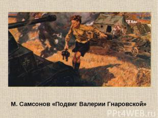 М. Самсонов «Подвиг Валерии Гнаровской»