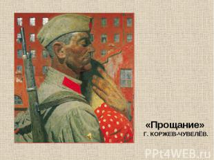 «Прощание»Г. КОРЖЕВ-ЧУВЕЛЁВ.