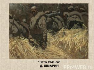 """Лето 1941-го""Д. ШМАРИН"