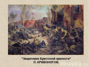 """""""Защитники Брестской крепости""""П. КРИВОНОГОВ."""