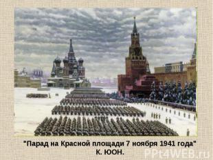 """""""Парад на Красной площади 7 ноября 1941 года""""К. ЮОН."""