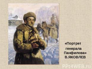 «Портрет генерала Панфилова» В.ЯКОВЛЕВ