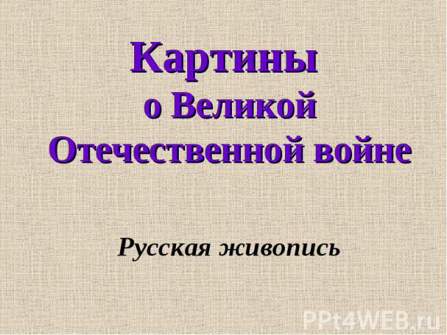 Картины о Великой Отечественной войне Русская живопись