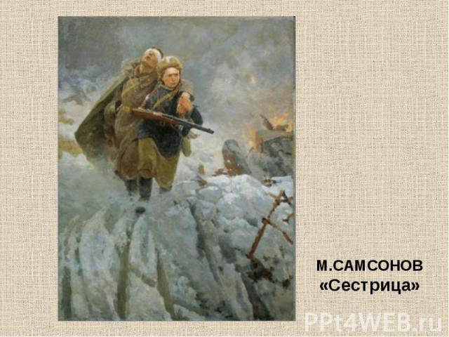 М.САМСОНОВ «Сестрица»