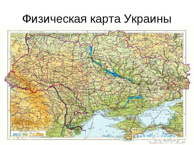 Физическая карта Украины