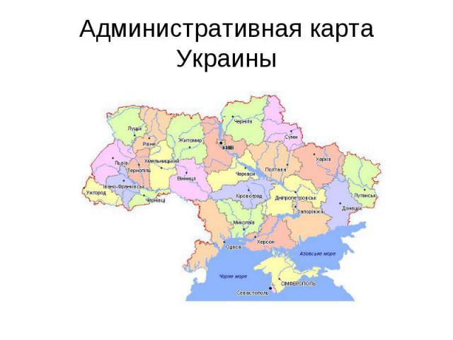 Административная карта Украины