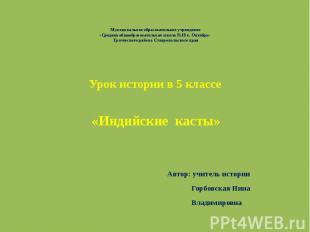 Муниципальное образовательное учреждение «Средняя общеобразовательная школа №10