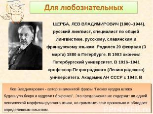 Для любознательныхЩЕРБА, ЛЕВ ВЛАДИМИРОВИЧ (1880–1944), русский лингвист, специал