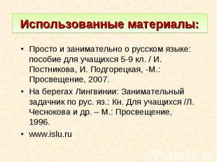 Использованные материалы:Просто и занимательно о русском языке: пособие для учащ