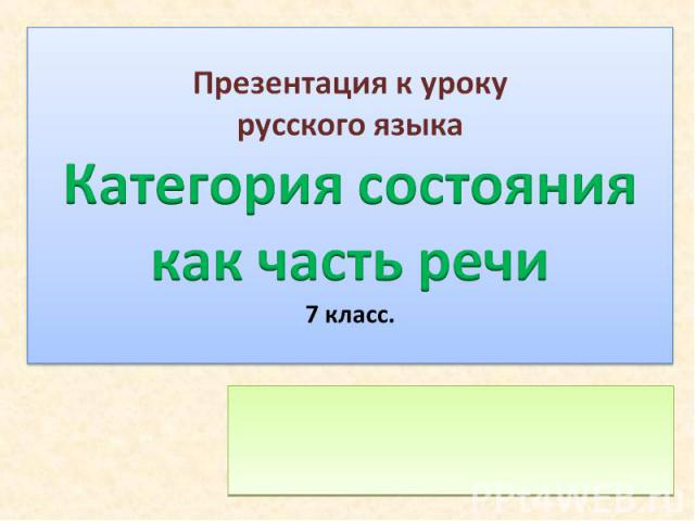 Презентация к уроку русского языка Категория состояния как часть речи 7 класс.