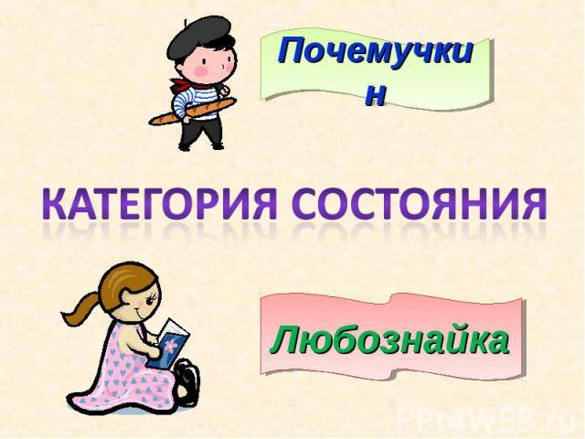ПочемучкинКатегория состоянияЛюбознайка