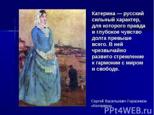 Катерина — русский сильный характер, для которого правда и глубокое чувство долг
