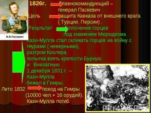 1826г. Главнокомандующий – генерал Паскевич Цель защита Кавказа от внешнего враг