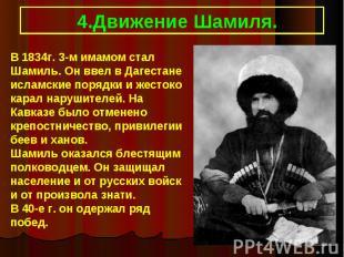 4.Движение Шамиля.В 1834г. 3-м имамом стал Шамиль. Он ввел в Дагестане исламские