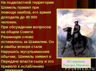 На подвластной территорииШамиль правил припомощи наибов, его армия доходила до 4