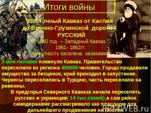 Восточный Кавказ от Каспия до Военно-Грузинской дороги РУССКИЙ 1860 год → Западн