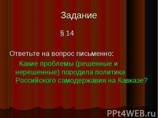 Задание § 14Ответьте на вопрос письменно: Какие проблемы (решенные и нерешенные)