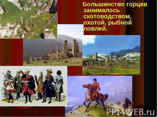 Большинство горцев занималось скотоводством, охотой, рыбной ловлей.