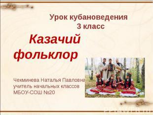 Урок кубановедения 3 класс Казачий фольклорЧекминева Наталья Павловна учитель на