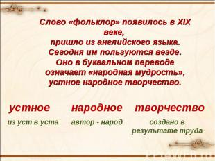 Слово «фольклор» появилось в XIX веке, пришло из английского языка. Сегодня им п