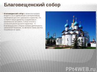 Благовещенский соборБлаговещенский собор в казанском кремле входит в число древн