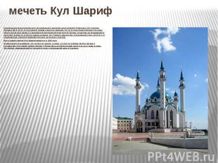 мечеть Кул ШарифОна была центром религиозного просвещения и развития наук Средне