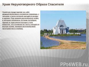 Храм Нерукотворного Образа СпасителяПамятник представляет из себя двадцатиметров