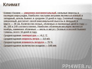 КлиматКлимат Казани— умеренно-континентальный, сильные морозы и палящая жара ре