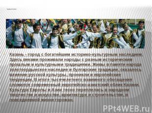 Традиции КазаниКазань - город с богатейшим историко-культурным наследием. Здесь