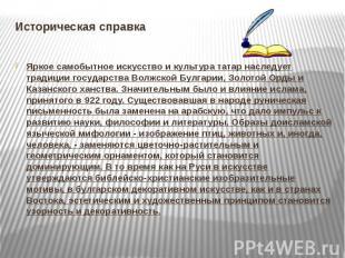 Историческая справкаЯркое самобытное искусство и культура татар наследует традиц