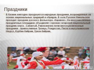 ПраздникиВ Казани ежегодно празднуются народные праздники, возрожденные на основ