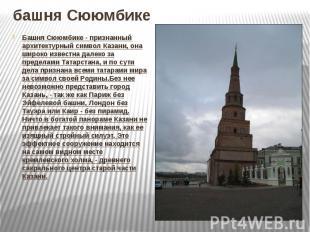 башня Сююмбике Башня Сююмбике - признанный архитектурный символ Казани, она широ