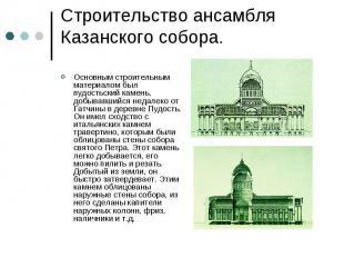 Строительство ансамбля Казанского собора.Основным строительным материалом был пу