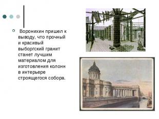 Воронихин пришел к выводу, что прочный и красивый выборгский гранит станет лучши