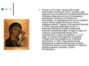 Летом 1579 года страшный пожар уничтожил большую часть Казани. Две недели спустя