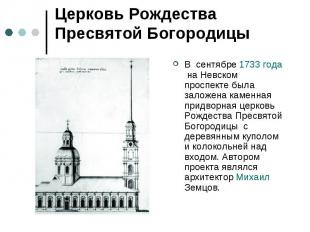 Церковь Рождества Пресвятой Богородицы В сентябре1733 годана Невском проспект