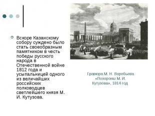 Вскоре Казанскому собору суждено было стать своеобразным памятником в честь побе
