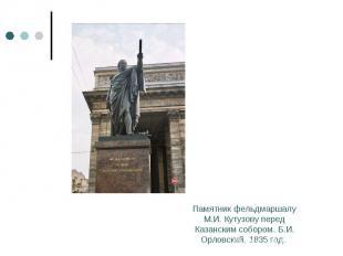 Памятник фельдмаршалу М.И. Кутузову перед Казанским собором. Б.И. Орловский, 183