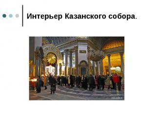 ИнтерьерКазанскогособора.