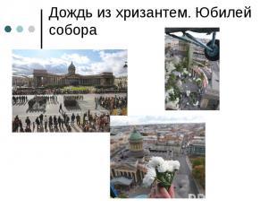 Дождь из хризантем. Юбилей собора
