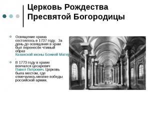 Церковь Рождества Пресвятой БогородицыОсвящение храма состоялось в1737 году. З