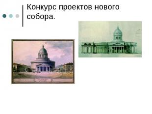 Конкурс проектов нового собора.