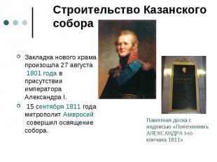 Строительство Казанского собораЗакладка нового храма произошла 27августа 1801