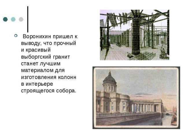 Воронихин пришел к выводу, что прочный и красивый выборгский гранит станет лучшим материалом для изготовления колонн в интерьере строящегося собора.