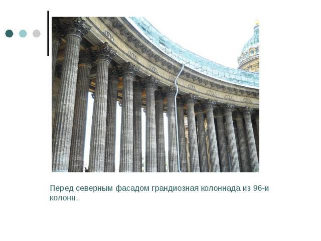 Перед северным фасадом грандиозная колоннада из 96-и колонн.