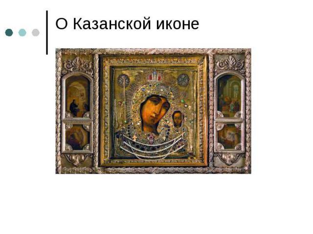 О Казанской иконе