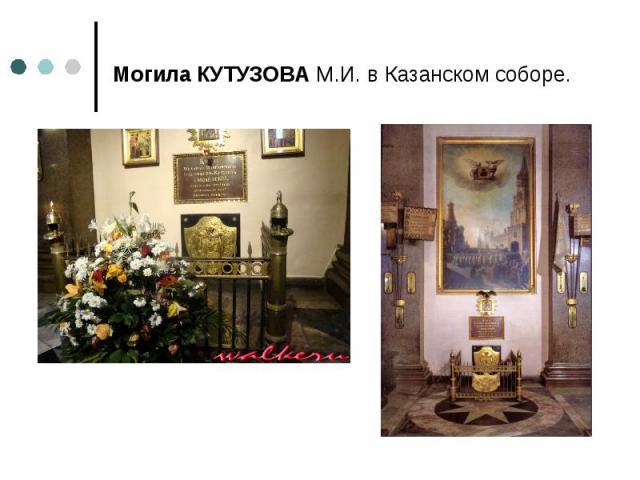 МогилаКУТУЗОВАМ.И. вКазанском соборе.
